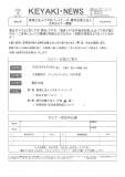 税理士法人けやきパートナーズ・勝司法書士法人合同セミナー