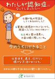 私が認知症になる前にできること 横浜無料セミナー