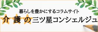 穂の花 ミドル&シニア世代向け情報サイト