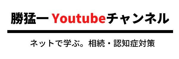 相続や認知症対策についてYOUTUBE動画