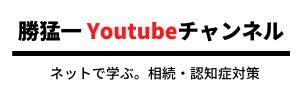 相続、認知症対策YOUTUBEチャンネル